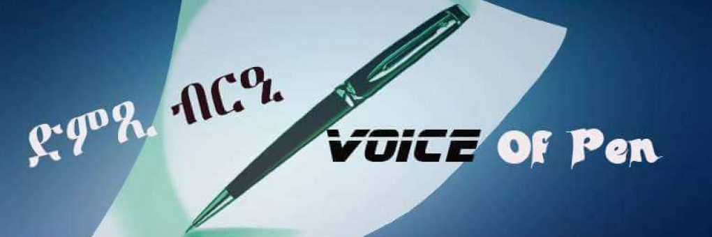 ድምጺ ብርዒ Voice Of Pen